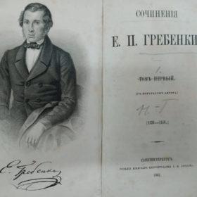 М.Н. Покровский. «Историческая наука и борьба классов