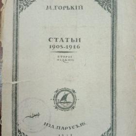 М.Горький. «Статьи». Петроград, «Парус». 1918.