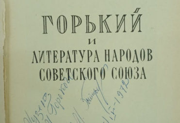«Горький и литература народов Советского Союза». Ереван. 1970
