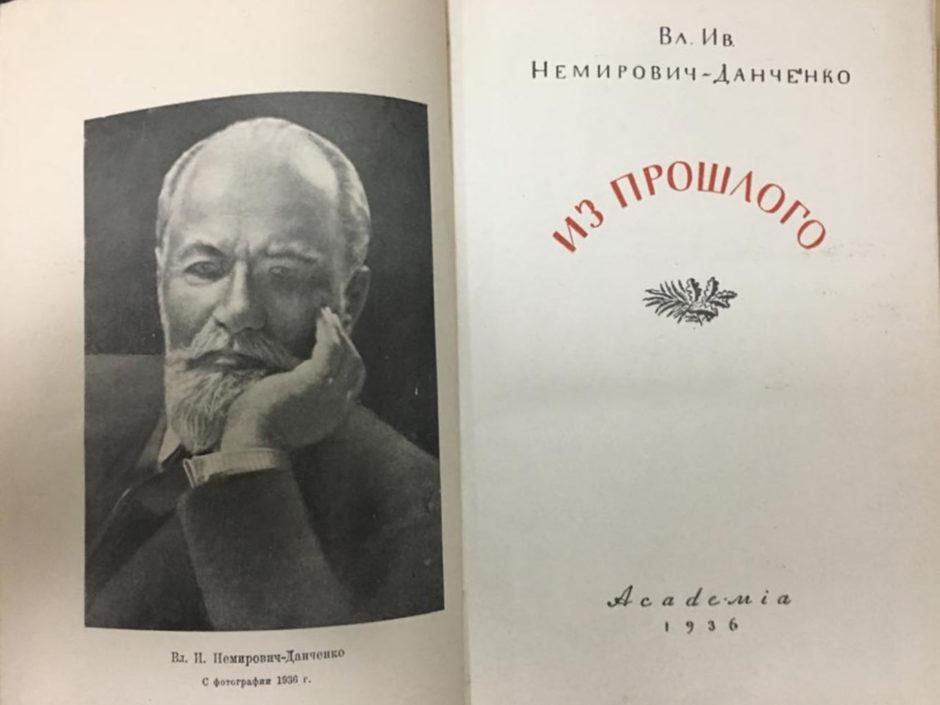 «Из прошлого» В.И.Немировича-Данченко»