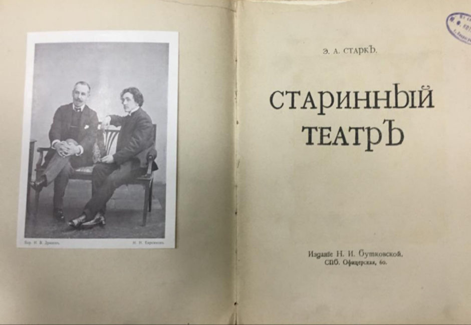 «Старинный театр» Э.Старка»