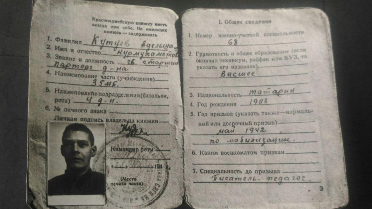 Фото. Красноармейская книжка А.Кутуя.