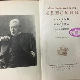 Книга «Александр Павлович Ленский. Статьи. Письма. Записки».