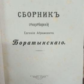 «Сборник стихотворений Е.А.Боратынского».  Казань.1901.