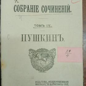Овсянико-Куликовский Д.Н. «Собрание сочинений» (том IV) ,  Санкт-Петербург,  «Прометей» . 1909.