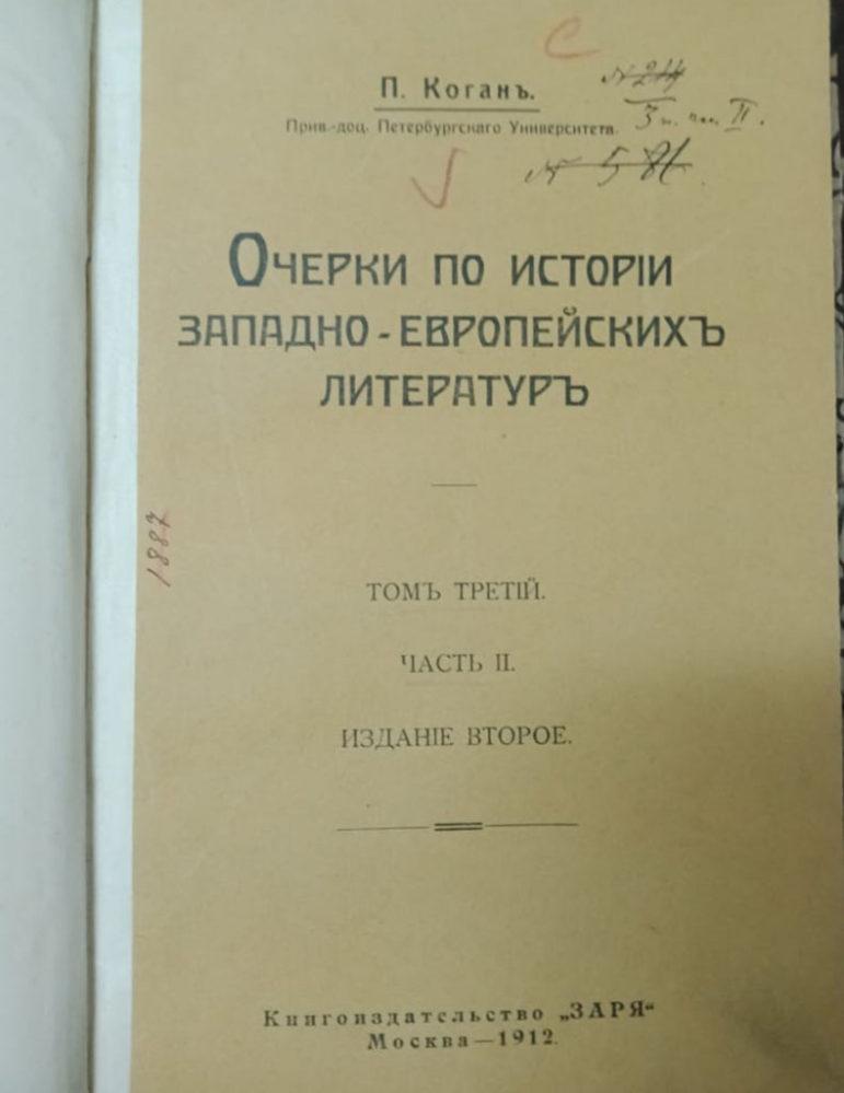 Коган П. Очерки по истории западно-европейских литератур.  М: изд. «Заря», 1912 г.