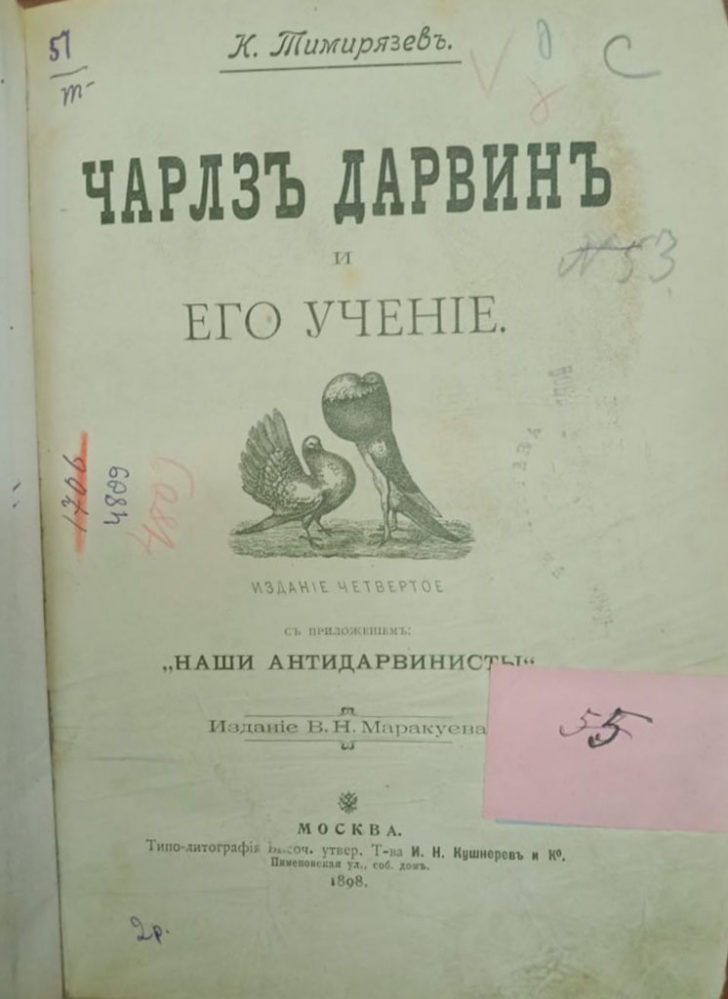 Тимирязев К.А. «Чарлз Дарвин и его учение». М: Издание В. Н. Маракуева, 1898 г.
