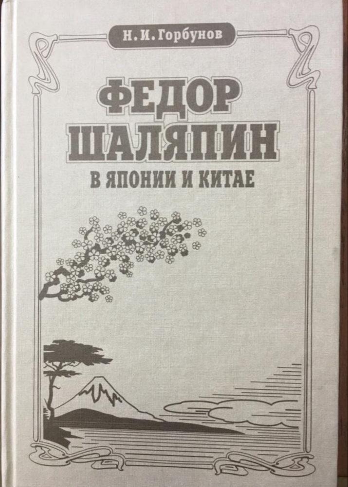 «Монография Н.И.Горбунова «Федор Шаляпин в Японии и Китае»