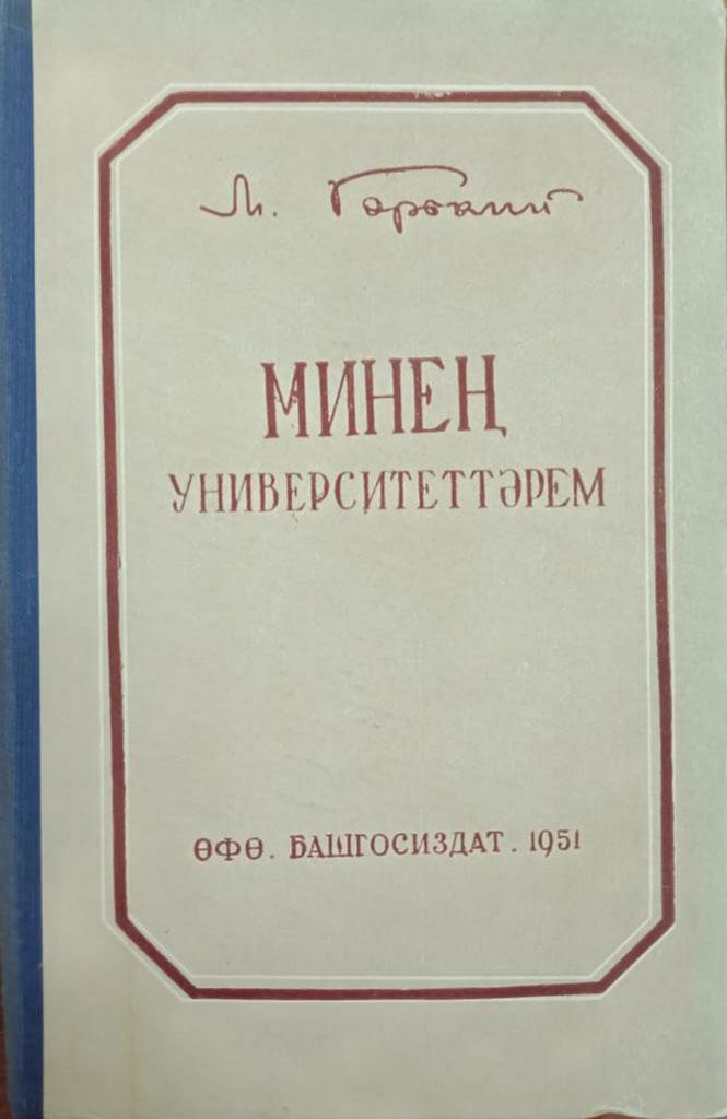 Горький М. «Мои университеты» («Минен университеттэрем»). – Уфа:  Башгосиздат, 1951. —  На башкирском языке.