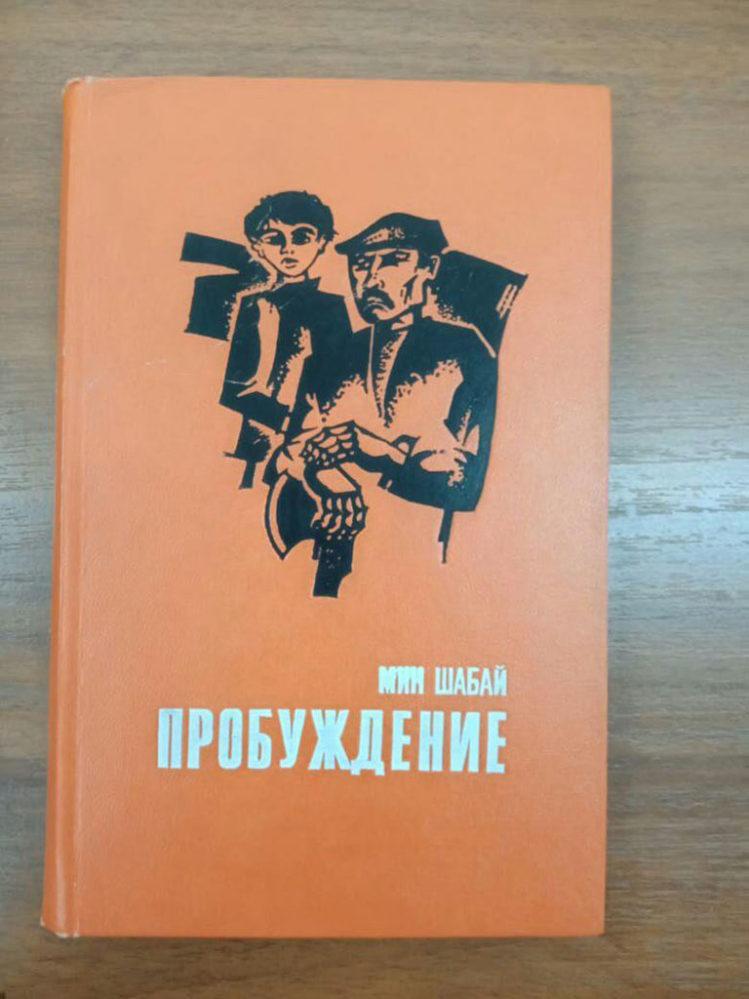 Мин Шабай. Пробуждение. Москва, «Советская литература», 1967 г.