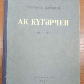 Махмуд Хусаин. «Белый голубь» (на тат.языке). Казань, «Таткнигоиздат», 1951.