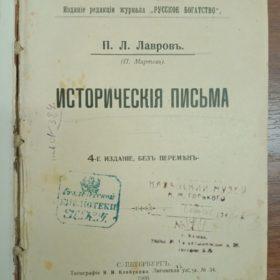 П.Л. Лавров. «Исторические письма». СПБ, типография Н.Н. Клобукова, 1906г.