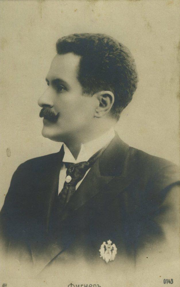 Фигнер Н.Н. Конец 1890-х – нач. 1900-х