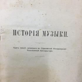 «История музыки» И.В.Липаева