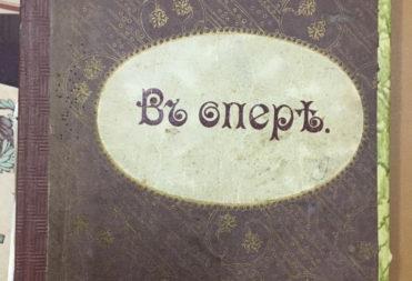 Книга Ю.Д.Энгель «В опере»