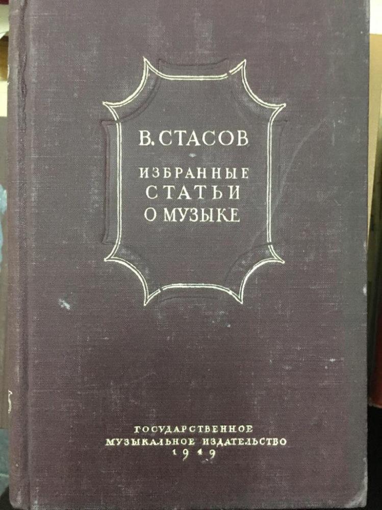 В.В.Стасов «Избранные статьи о музыке»