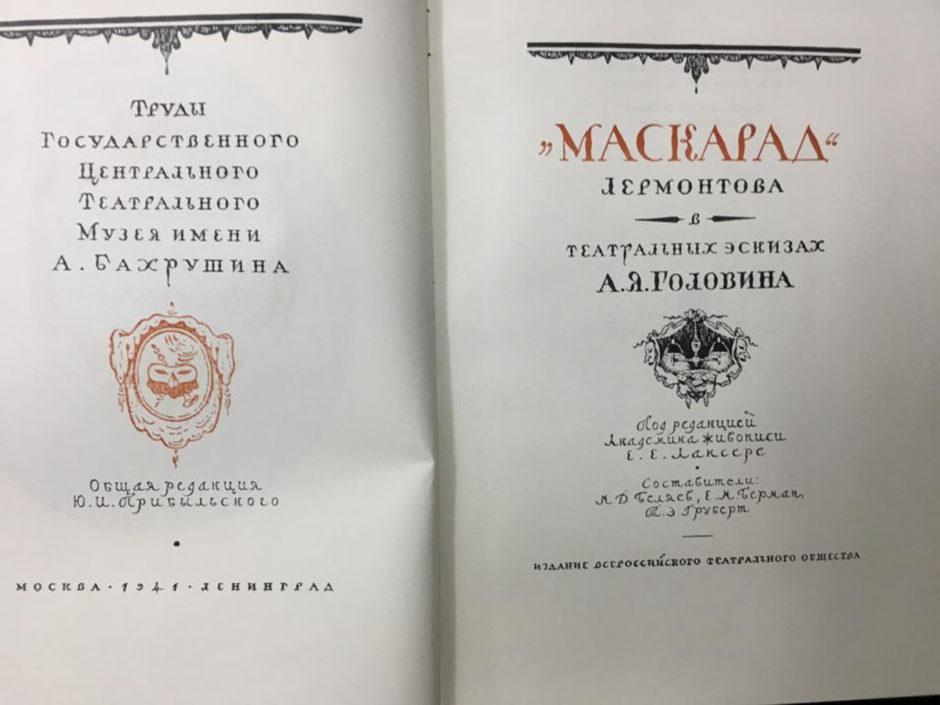 «Маскарад» М.Ю.Лермонтова в театральных эскизах А.Я.Головина»