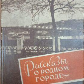 А.И.Елисеев «Рассказы о родном городе». Горьковское книжное издательство, 1958 г.