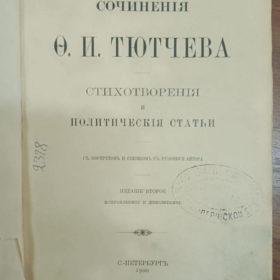 Тютчев Ф.И. Сочинения: стихотворения и политические статьи. С.-Петербург. 1900.