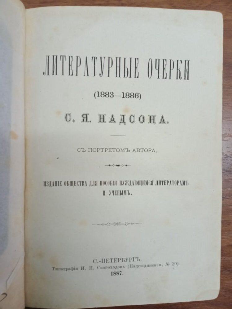 Надсон С.Я. «Литературные очерки 1883-1886». С.-Петербург. 1887.