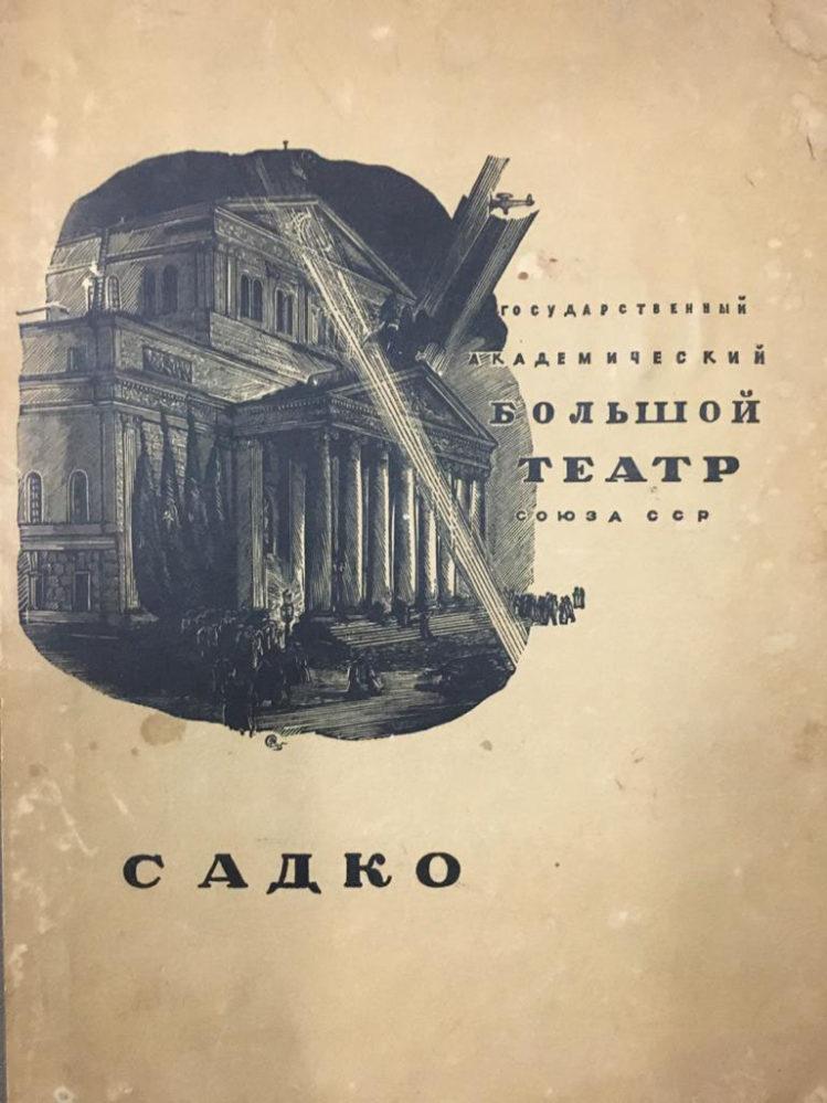 «Клавир оперы-былины «Садко»  Н.А.Римского-Корсакова»