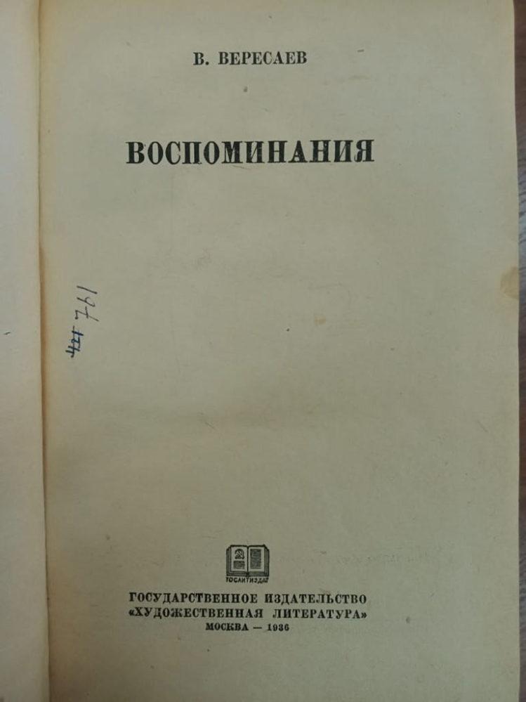 Вересаев В. «Воспоминания». М: Государственное издательство «Художественная литература», 1936 г.