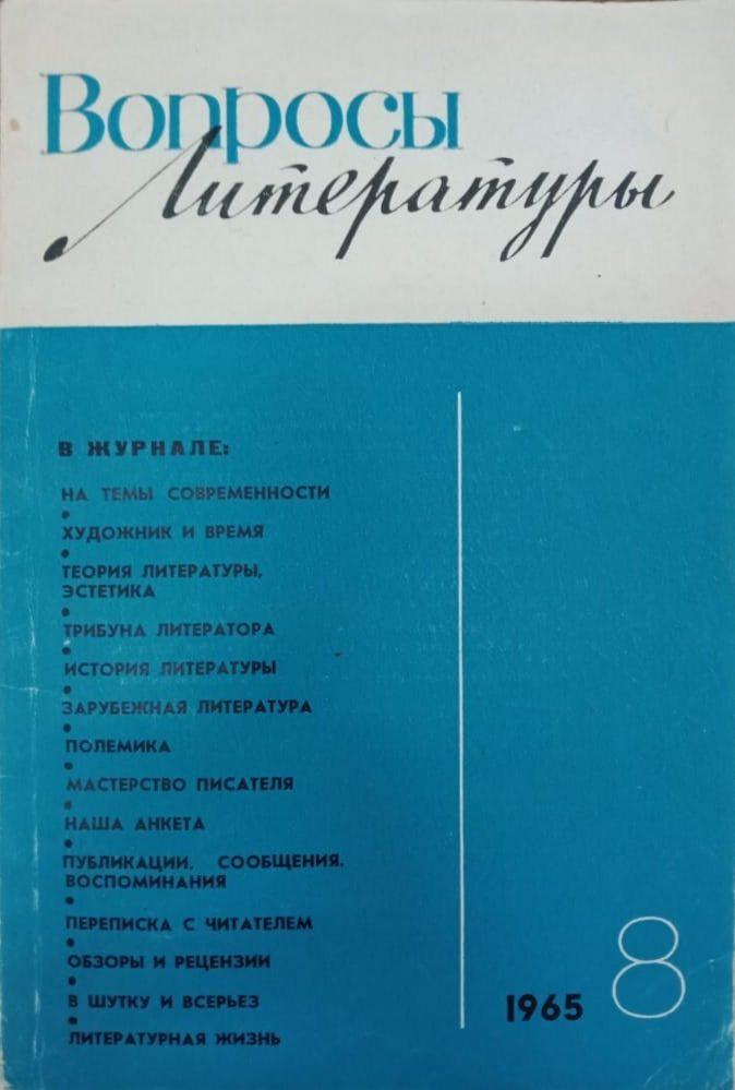 «Вопросы литературы», выпуск №8 – Москва, 1965.
