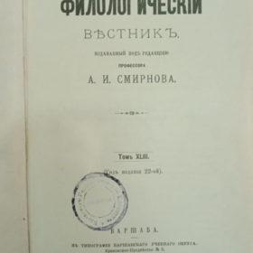 Русский филологический вестник. Варшава. 1900 г.
