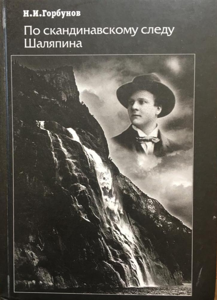 Н.И.Горбунов «По скандинавскому следу Ф.И.Шаляпина»