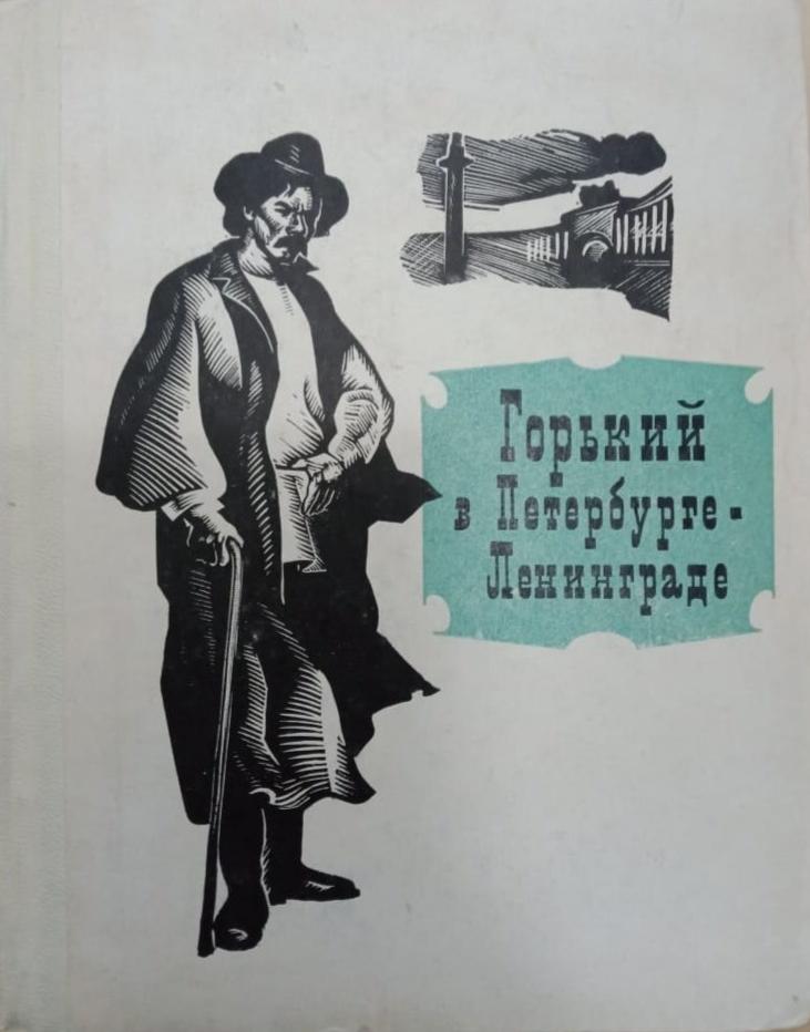 Гречнев В.Я. Горький в Петербурге – Ленинграде. Ленинград, «Лениздат». 1968. 223 с.