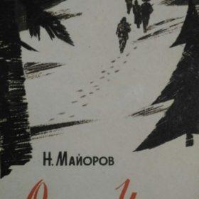 Майоров Н. Отряд «Ураган». Одесса.1967.