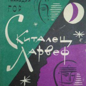 Гор Г. «Скиталец Ларвеф». — Л: Советский писатель, 1966 г.