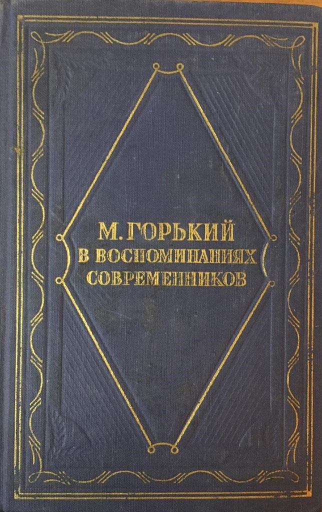 М. Горький в воспоминаниях современников. Гослитиздат, М., 1955.743 с.