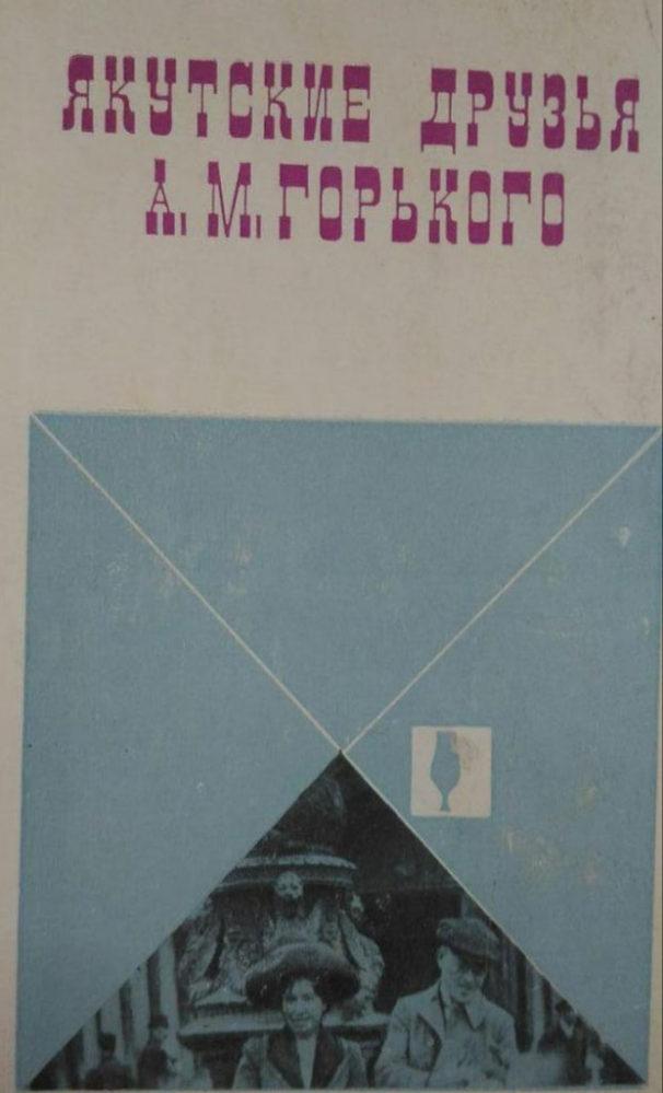 «Якутские друзья А.М.Горького». Якутск, 1970 г.
