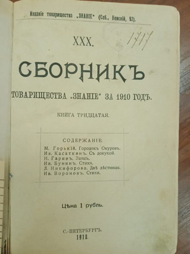 «Сборник товарищества «Знание». С-Пб. 1910 г.
