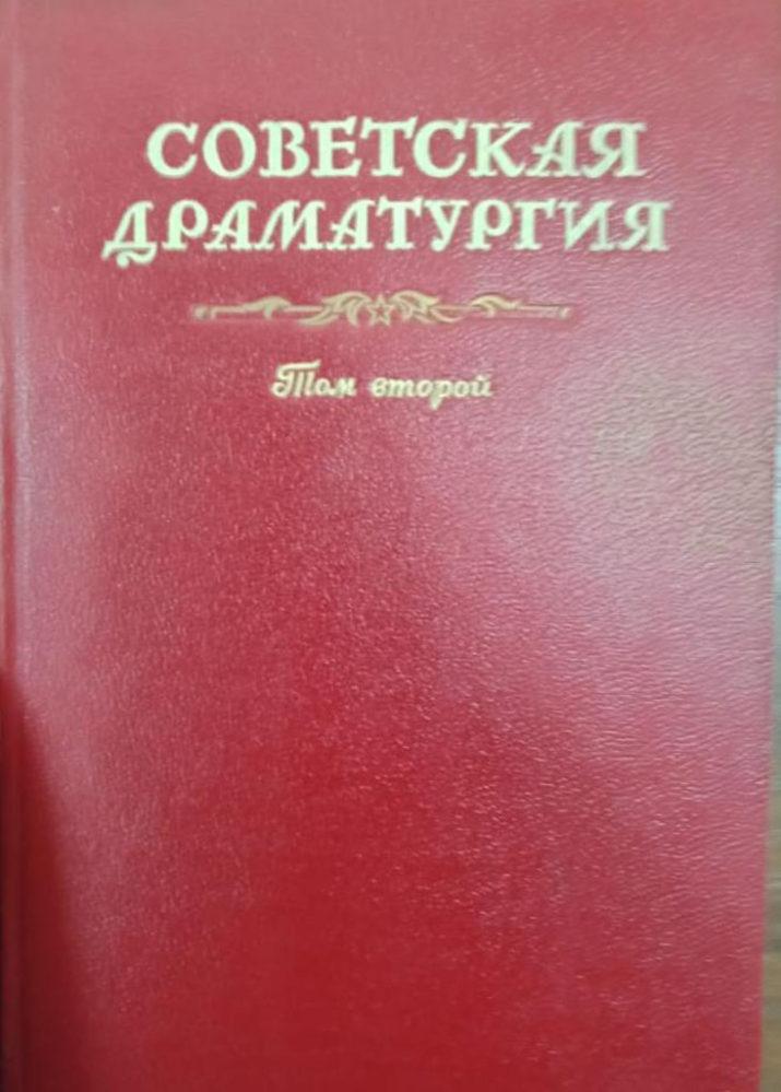 Советская драматургия. Ленинград. 1948 г.