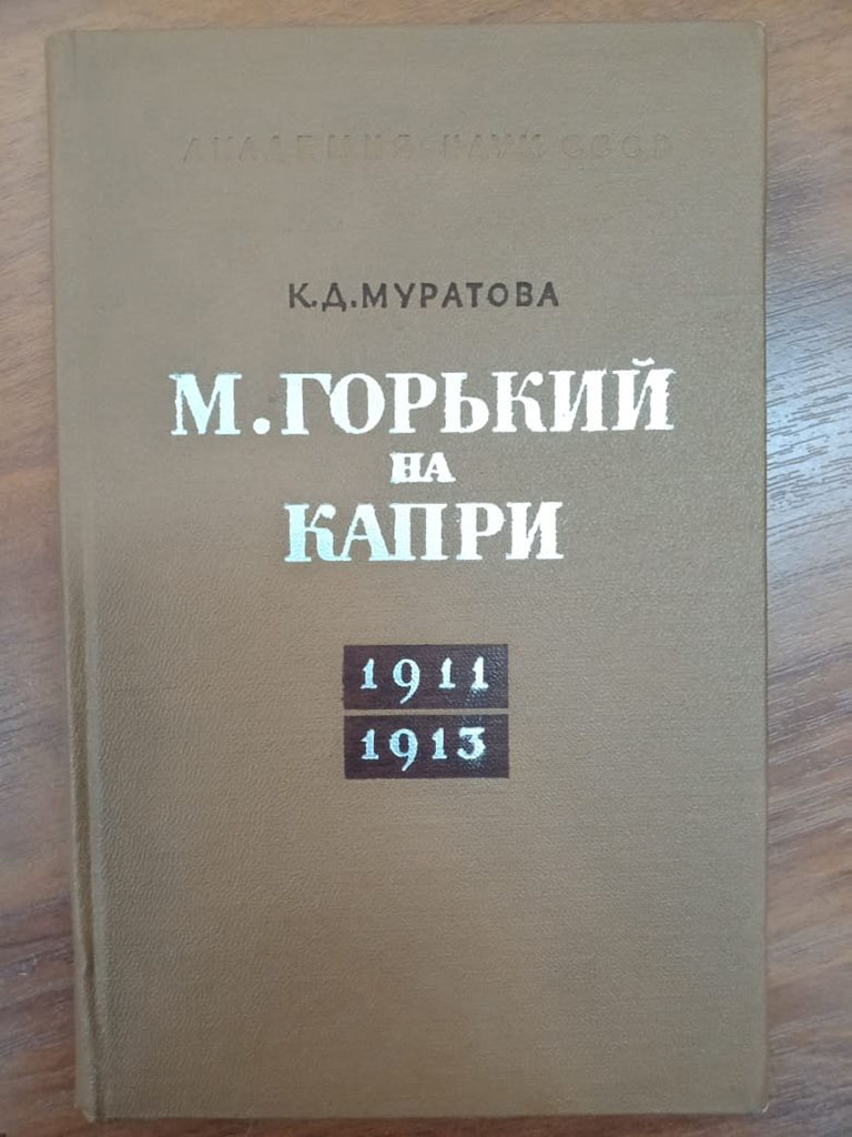 Муратова К.Д. Горький на Капри. (1911-1913). Л., Наука,1971. 275 с.