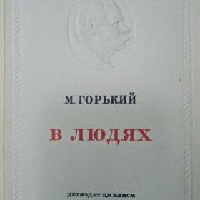 М.Горький. В людях. 1941 г.