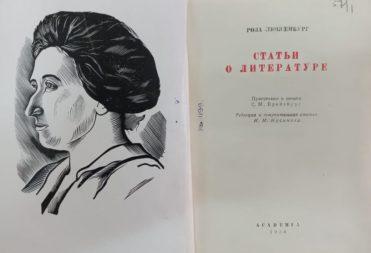 Роза Люксембург. «Статьи о литературе». СПБ: изд. Akademia, 1934 г.