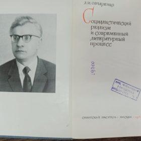 Овчаренко А.И. «Социалистический реализм и современный литературный процесс». М: изд. Советский писатель, 1968 г.