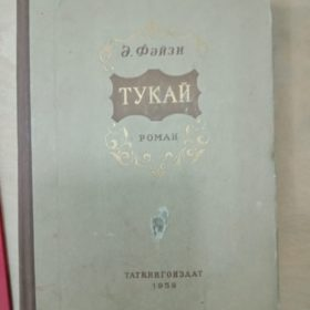 Файзи А. «Тукай». Первая книга. Исправленное второе издание. «Таткнигоиздат». Казань: 1956.