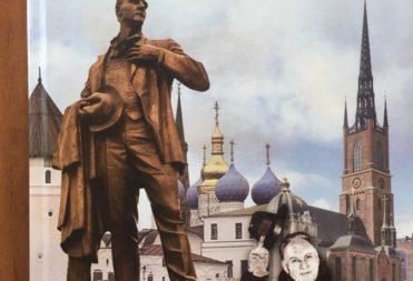«Монография  Н.И.Горбунова «Федор Шаляпин: от Казани до Стокгольма»