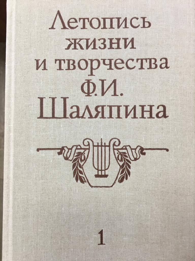 «Летопись жизни и творчества Ф.И.Шаляпина»  Ю.Ф.Котлярова и В.И.Гармаша»