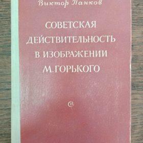 Панков В.К. Советская действительность в изображении М. Горького. М., Советский писатель, 1955. 252 с.
