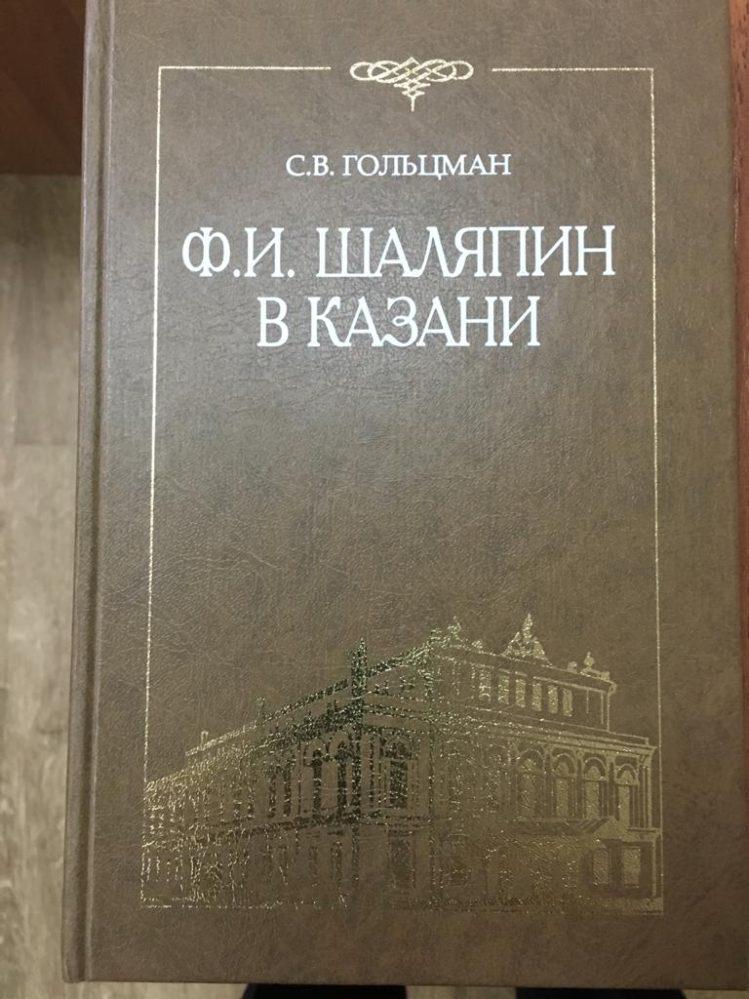 «Монография С.В.Гольцмана «Шаляпин в Казани»