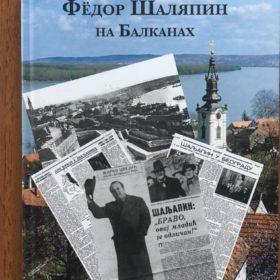 «Монография Н.И.Горбунова  «Федор Шаляпин на Балканах»