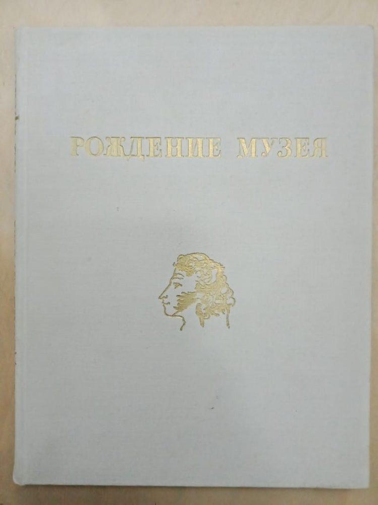 Крейн А.З. «Рождение музея». М: изд. «Советская Россия», 1969 г.