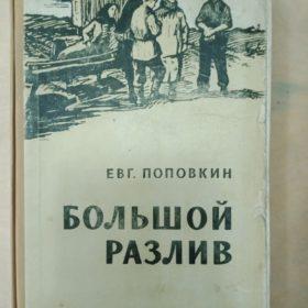 Поповкин Е.Е. «Большой разлив», М: «Советский писатель», 1957 г.