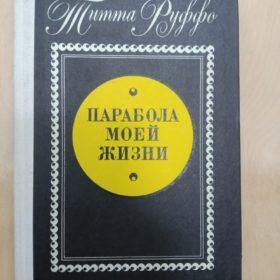 Титта Руффо «Парабола моей жизни», СПБ: изд. «Музыка», 1974 г.
