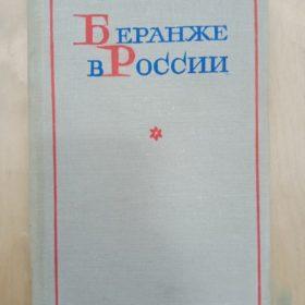 Старицын З.А. «Беранже в России», М: изд. «Высшая школа», 1969 г.